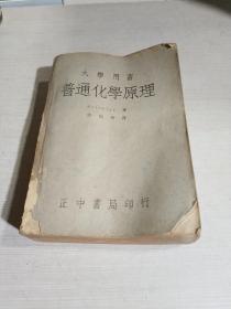大学用书.普通化学原理(中华民国三十六年五月)