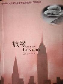 旅缘:海外华文女作家协会女性文学选集·2006年卷