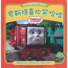 托马斯和朋友幼儿情绪管理互动读本:罗斯提喜欢笑哈哈
