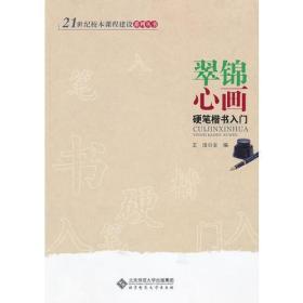 翠锦心画——硬笔楷体入门