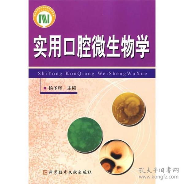 实用口腔微生物学