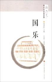 新书--新六艺教育系列丛书:国乐