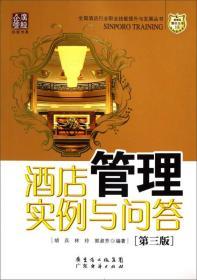 酒店管理实例与问答 胡兵,林玲,郭淑芳 编著  9787545421828