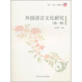 外国语言文化研究(第1辑)