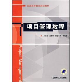 普通高等教育规划教材:项目管理教程