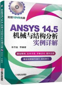 ANSYS 14.5机械与结构分析实例详解