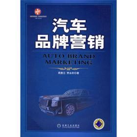 汽车品牌营销