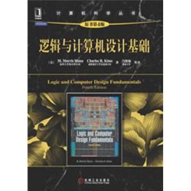 逻辑与计算机设计基础-原书第4版