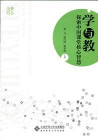 学与教:探索中国课堂核心智慧