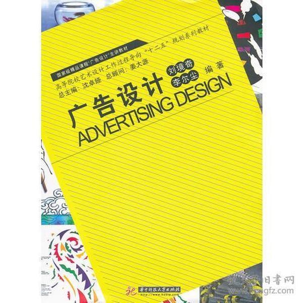 广告设计 (刘境奇)