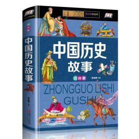 中国历史故事(少儿注音版·江美)