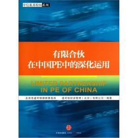 有限合伙在中国PE中的深化运用