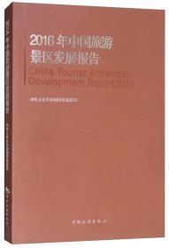 2016年中国旅游景区发展报告 中华人民共和国国