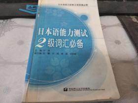 日本语能力测试2级词汇必备(无前书皮)