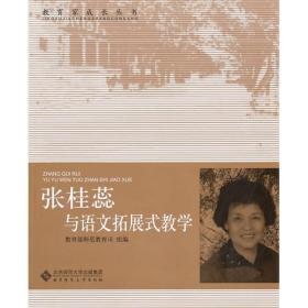 教育家成长丛书:张桂蕊与语文拓展式教学