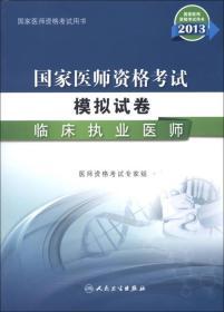 2013國家醫師資格考試·模擬試卷:臨床執業醫師