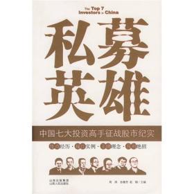 私募英雄:中国七大投资高手征战股市纪实