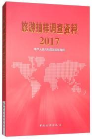 旅游抽样调查资料2017