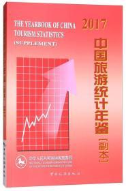 中国旅游统计年鉴(副本)2017