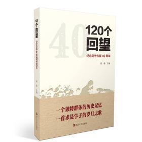 120个回望:纪念高考恢复40周年