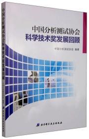 中国分析测试协会科学技术奖发展回顾