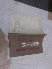 唐诗正 行 草三体钢笔字帖