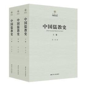 中国儒教史:(全三卷)