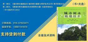 第四章 城市树木栽植技术概论 第五章 城市树木栽植技术各论