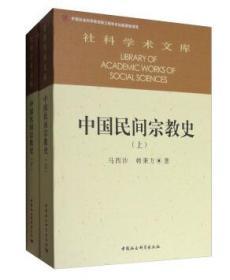 社科院文库:中国民间宗教史(套装上下册)