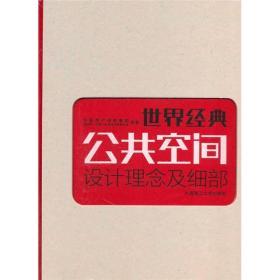 世界经典公共空间设计理念及细部 专著 丁祖昱主编 中国房产信息集团,克