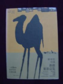 新世纪中国新疆旅游总览