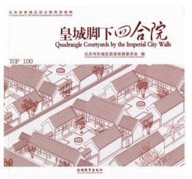 北京百家精品四合院旅游指南:皇城脚下四合院