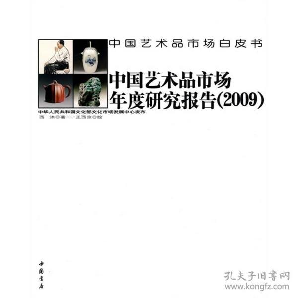 中国艺术品市场年度研究报告:2009