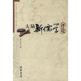 大陆新儒学评论