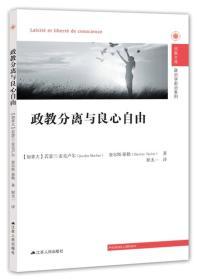 jsrm------凤凰文库政治学前沿系列    政教分离与良心自由