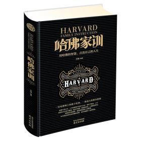 哈佛家训(精装)