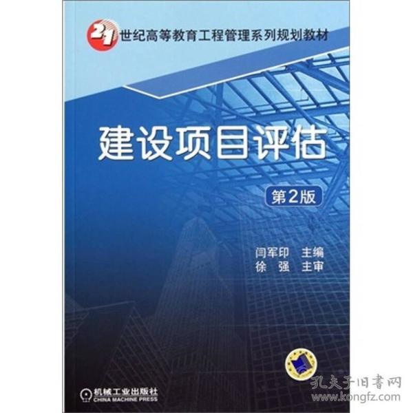 建设项目评估(第2版)