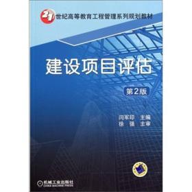 建设项目评估第二2版 闫军印 机械工业出版社 9787111318965