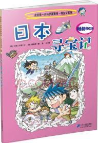 我的第一本科学漫画书·寻宝记系列:日本寻宝记