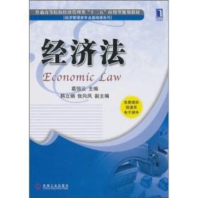 """普通高等院校经济管理类""""十二五""""应用型规划教材·经济管理类专业基础课系列:经济法"""