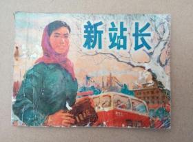 文革连环画:新站长(人民美术出版社,1974年一版一印)