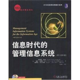 (含光盘)信息时代的管理信息系统(原书第4版)--21世纪管理经典教材系列(奥维博世)