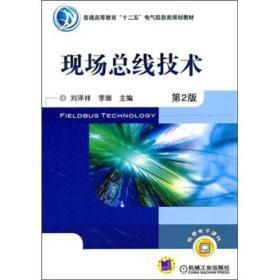 现场总线技术 刘泽祥 第2版 9787111330875 机械工业出版社