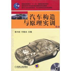 二手汽车构造与原理实训含 第二版蔡兴旺 付晓光机械工业出版社