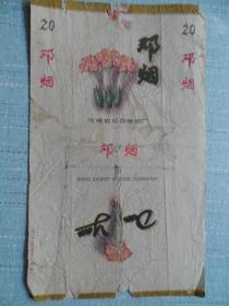 老烟标——邓烟··
