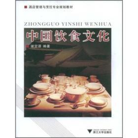 二手中国饮食文化 谢定源 浙江大学出版社E8409787308063333