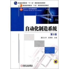 自动化制造系统(第3版)