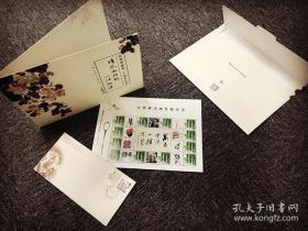 汪曾祺逝世20周年纪念邮票(邮票全张含12枚、首日封1枚)