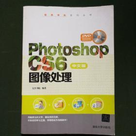 Photoshop CS6中文版图像处理 配光盘  范例导航系列丛书