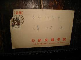 长沙理工大学教授,唐坦清信札,一通1页
